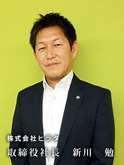 株式会社ヒラタ 取締役社長 新川 勉
